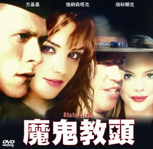 新動國際【魔鬼教頭】State Side  便利包DVD
