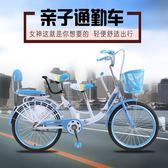 帶娃自行車母子親子單速可騎行座接送孩子母嬰女成人淑女兒童歐亞