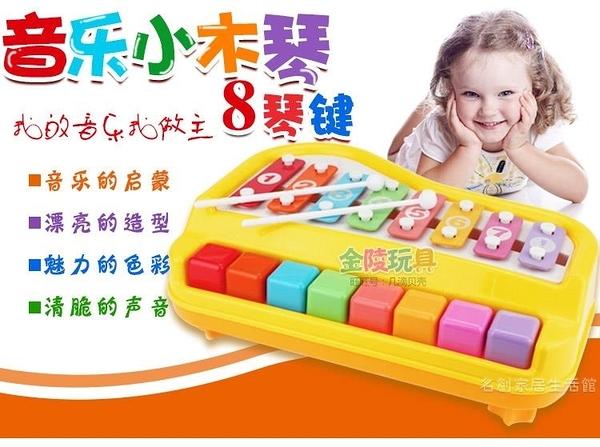 益智小木琴手敲琴兒童幼兒童寶寶音樂玩具1-2歲3八音敲琴玩具男女 【快速出貨】