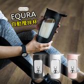 【奶昔杯650ml 】EQURA 自動攪拌杯 快速攪拌 攪拌杯 蛋白粉 咖啡 檸檬水 自動攪拌 蛋白杯
