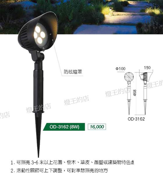 【燈王的店】LED 8W 強光型戶外照樹燈 ☆  OD-3162
