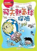 (二手書)飛天熱氣球探險