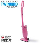 ◤A+級近全新福利品‧數量有限◢ 日本 TWINBIRD-強力手持直立兩用吸塵器(粉紅 ) ASC-80TWP
