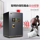 家用小型智能全鋼密碼保險箱Eb8946『愛尚生活館』