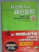 【書寶二手書T1/藝術_GDQ】紅色牧人的綠色旅程_陳師蘭, 霍華.李曼