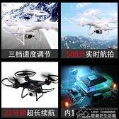 快速出貨 無人幾無人機高清航拍飛行器遙控飛機超長續航拍照充電耐【2021鉅惠】