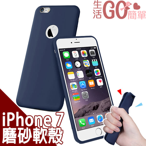 3C iphone 7 手機殼 糖果色 全包邊 矽膠軟殼 磨砂 保護套 plus  4款【生活Go簡單】現貨販售【3C0006】