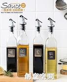 川島屋玻璃油壺油瓶家用防漏醬油瓶醋瓶醋壺廚房調料瓶調味瓶套裝 NMS創意空間