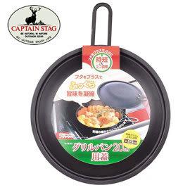 丹大戶外用品【Captain Stag】日本鹿牌 HB-992 PEARL 香格里拉烹飪煎鍋專用蓋 20cm /鍋蓋/適用HB-373