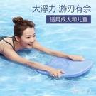 兒童游泳初學者水上浮板成人輔助學習專業劃水懸浮泡沫打水板 JY4754【極致男人】