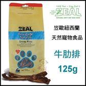 *King Wang*岦歐ZEAL紐西蘭天然寵物食品《牛肋排》125g