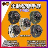 米動智慧手錶 T-Rex 華米 Amazfit 米動手錶 運動手錶 公尺腕錶 華米手錶 小米手錶 送玻璃防爆貼