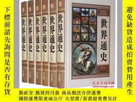 二手書博民逛書店世界通史罕見世界歷史 精裝16開6冊 原價 中國書店 17143