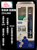 【台北益昌】0.1~3.2免換夾頭 Octopus 章魚牌 254.660 迷你刻模機 研磨機 雕刻機 電鑽 模型/美甲/去腳皮