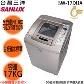 【SANLUX三洋】17kg DD直流變頻超音波單槽洗衣機 SW-17DUA 送基本安裝 免運費