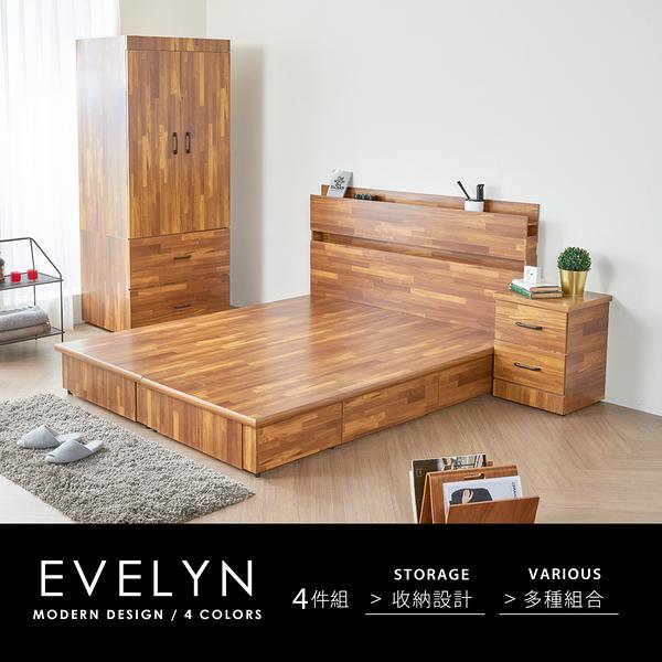 收納床組 伊芙琳現代風木作系列房間組/4件式(床頭+抽底+床頭櫃+衣櫃)/4色/H&D東稻家居