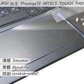 【Ezstick】MSI Prestige 15 A10SC TOUCH PAD 觸控板 保護貼