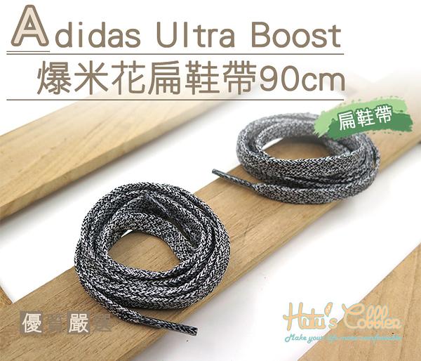 ○糊塗鞋匠○ 優質鞋材 G137 Adidas Ultra Boost爆米花扁鞋帶90cm 麻花 ultra Boost 另有圓鞋帶款