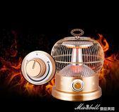 鳥籠取暖器烤火爐小太陽家用辦公室迷你節能省電小型靜音電烤爐igo   蜜拉貝爾