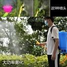農用電動噴霧器背負式農藥噴灑器型鋰電池消毒新式充電高壓打藥機 樂活生活館