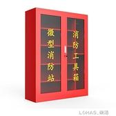 微型消防站消防器材全套裝消防工具放置展示滅火箱室外工地消防櫃 樂活生活館