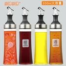 大容量家用玻璃油壺防漏油瓶調料瓶醬油瓶醋壺廚房油罐650ML