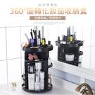 360°旋轉化妝收納盒 【ST360】旋...