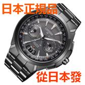 免運費 日本正品 公民 CITIZEN  ATTESA衛星波 太陽能電波手錶人手錶 CC1085-52E