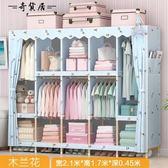 衣柜布衣柜鋼管加粗加固組裝簡易布藝經濟型實木雙人衣櫥簡約現代【奇貨居】