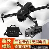 快速出貨 無人幾抖音獸SG906PRO無人機高清專業4K無刷GPS航拍器兩【全館免運】