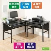 《DFhouse》頂楓150+90公分大L型工作桌+2抽屜+桌上架白楓木色