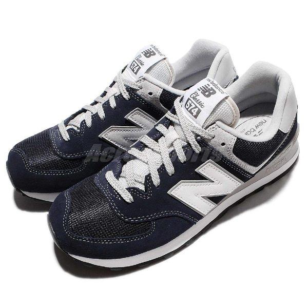 【五折特賣】New Balance 復古慢跑鞋 NB 574 藍 深藍 白 運動鞋 休閒 男鞋【PUMP306】 ML574VICD