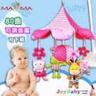 音樂鈴  玩具音樂旋轉鈴-舒眠音樂可下載-JoyBaby