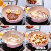日本平底不黏鍋炒鍋加深煎鍋油炸鍋無煙燃氣灶適用電磁爐通用 igo陽光好物