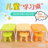 兒童學習桌椅兒童餐桌幼兒寫字桌卡通套裝組合簡易小方課桌玩具桌 aj1765『易購3C館』