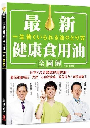 最新健康食用油全圖解:日本3大名醫教你用對油,徹底遠離癌症、失智、心血管疾病,改