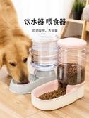 自動飲水機 餵食器貓咪水盆掛式喂水泰迪喝水神器狗碗狗狗用品(聖誕新品)