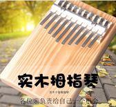 相思木拇指琴卡林巴琴10音初學kalimba手指琴便攜式不用學的樂器 三角衣櫃