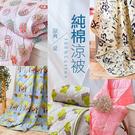 涼被 / 雙人【純棉涼被-兩款可選】100%純棉 戀家小舖台灣製ADS200