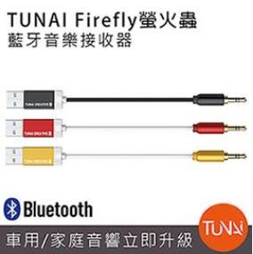 新竹【超人3C】 TUNAI Firefly螢火蟲 藍牙音樂接收器-車用/家庭音響 隨插即用