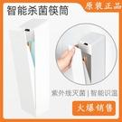 智慧殺菌筷子筒收納筷籠瀝水防霉家用紫外線消毒筷盒 每日特惠NMS