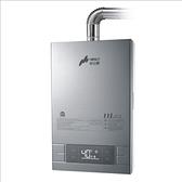 [家事達] H-1160  豪山牌  強制排氣型熱水器-11L 特價