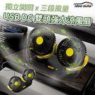 idea-auto USB DC點菸器 兩用電源 雙頭強力涼風扇 渦流風扇 靜音風扇 循環扇 降溫風扇 汽車風扇