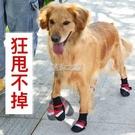 大狗狗鞋子軟底金毛阿拉斯加柴犬中型大型犬防臟不掉寵物腳套鞋套快速出貨