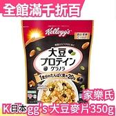 日本正品 家樂氏 Kellogg's 大豆高蛋酥脆榖350g 麥片 燕麥片 堅果麥片 早餐麥片【小福部屋】