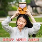 拇指琴 拇指琴卡林巴琴10音17音手指鋼琴kalimba琴不用學就會的樂器 雙12