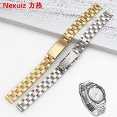 力熱手錶鋼帶 不銹鋼細錶帶 錶鍊 小號女式 10 12 14mm 手錶配件 美好生活居家館