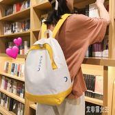 學生帆布書包女韓版高中簡約森系雙肩包女大學生風校園後背包 yu5030【艾菲爾女王】