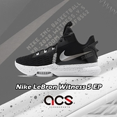 Nike 籃球鞋 LeBron Witness 5 EP 黑 白 男鞋 XDR 子系列【ACS】 CQ9381-002