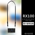 黑卡DSC-RX100 RX100 M2 M3 M4 M5 M6M7相機掛繩肩帶背帶 洛小仙女鞋